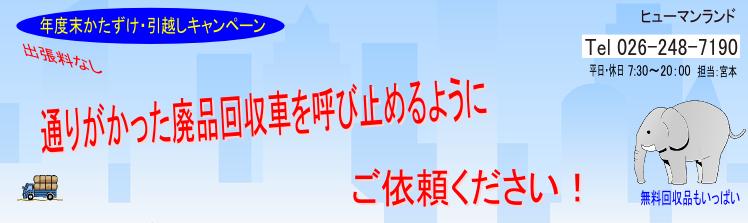 須坂市で人気の出張専門の不用品回収業者≪売り込み・勧誘一切なしの地元業者へ≫
